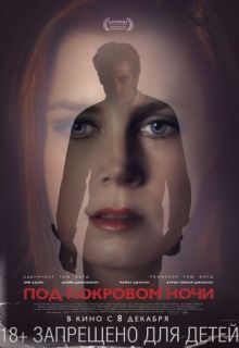 Nocturnal Animals by Tom Ford. With Amy Adams, Jake Gyllenhaal, Michael Shannon, Aaron Taylor-Johnson. A wealthy art gallery owner is haunted by her ex-husband& novel, a violent thriller she interprets as a symbolic revenge tale. Top Movies, Drama Movies, Movies To Watch, Movies And Tv Shows, Imdb Movies, Drama Film, 2016 Movies, Movies Free, Jake Gyllenhaal