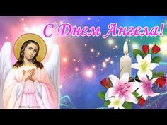 Beautiful Congratulations on the Name day! With the Name-day! Youtube, Youtubers, Youtube Movies