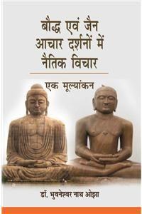 #Boudhevamjainachardarsanomenaitikvichar ekmulyankan by Bhuvneswar Nath Ojha