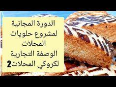 وصفة الكروكي التجارية 2 مع حساب الفائدة الدورة المجانية لمشروع حلويات ...