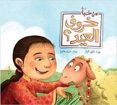 Taghreed Najjar. Who Hid the Eid Lamb?  Today is a big day in the United States government as a Palestinian woman & Somalian woman are sworn into office.  This list of Palestine books for children was made to celebrate one of them. #TweetYourThobe