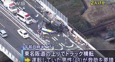 Um caminhão tombou na expressa Higashi Meihan, provocando 2 vítimas, e uma delas foi retirada com vida das ferragens. Saiba mais sobre o acidente.