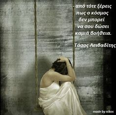 .. Greek Quotes, Wisdom Quotes, Poems, Poetry, Verses, Poem, Brainy Quotes, Meaningful Quotes