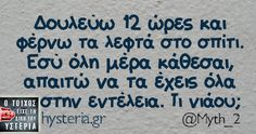Myth_2_7 Funny Greek Quotes, Funny Picture Quotes, Merida, Funny Images, Funny Photos, Stupid Funny Memes, Hilarious, Funny Stuff, Funny Statuses