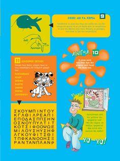 Εκπαιδευτικά Παιχνίδια, Δεξαμενή Λέξεων με Διάσημους Σκύλους Vocabulary Exercises, Grammar Exercises, Learning Disabilities, Exercise For Kids, Dyslexia, Comprehension, Language, Comic Books, Map