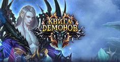 Книга Демонов - онлайн игра жанра Браузерные RPG играть сейчас бесплатно