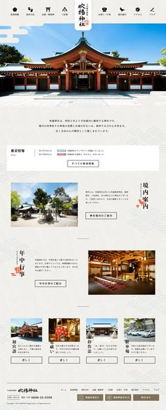 今治城内鎮座 吹揚神社 Site Design, App Design, Layout Design, Web Design Inspiration, Design Trends, Website Layout, Travel And Leisure, Hotels And Resorts, Japan