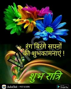 of shubh ratri