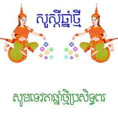 Happy khmer new year khmer ornament pinterest malvernweather Gallery