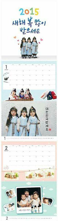 Triplets Daehan Minguk Manse Song Triplets, Korean Shows, 3rd Baby, Superman, Babies, Songs, Film, Cute, Movie Posters