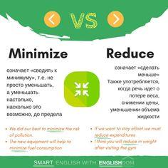 """32 Likes, 1 Comments - EnglishDom Английский по скайп (@englishdom_school) on Instagram: """"Глаголы «minimize» и «reduce»  часто используются в качестве синонимов в значении «сокращать». Тем…"""""""