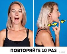 The first noticeable signs of aging are usually wrinkles and loose skin. Your skin elasticity and the contours of your face depending on how well your facial muscles are toned. These muscles need exercise just as much as the rest of your body. Face Tone, Double Menton, Face Exercises, Facial Muscles, Face Massage, Loose Skin, Double Chin, How To Slim Down, Face Skin