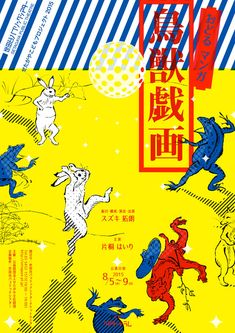 おどるマンガ『鳥獣戯画(ちょうじゅうぎが) 』 - tog_works Poster Ads, Typography Poster, Graphic Design Posters, Graphic Art, Graphic Designers, Book Design, Design Art, Web Design, Museum Poster