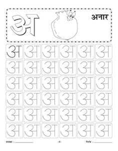 ... worksheet | Download Free Kha se khargosh writing practice worksheet