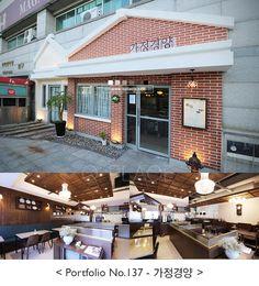 [No.137] 30평 경양식집 인테리어, 복고풍 개화기 디자인 음식점 벽돌외관 천장 목공사 Restaurant Design, Peta, Interior Design, Outdoor Decor, Korean, Concept, Store, Home Decor, Nest Design