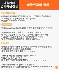 댓글헌터58편_외국인과의 일화_1