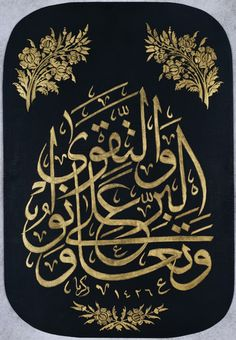 #5)Mohamed Zakariya is an Islamic calligrapher very similar to eL seed. They both enjoy Arabic calligraphy but Zakariya isn't a street artist. He is a calligrapher. When he was young, he traveled abroad and became infatuated with Moroccan culture and with time he learned Arabic and converted to Islam.