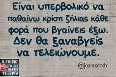 ζηλια quotes - Αναζήτηση Google Stupid Funny Memes, The Funny, Funny Quotes, Funny Greek, Funny Statuses, Greek Quotes, True Words, Just For Laughs, Laugh Out Loud