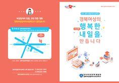 2019 경북여성일자리사관학교 브로셔 :: 경북여성정책개발원 Book Cover Design, Promotion, Layout, Deviantart, Books, Poster, Libros, Page Layout, Envelope Design