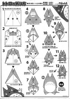 Origami Instructions- Totoro
