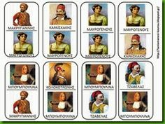 Γλωσσικά παιχνίδια για την 25η Μαρτίου: Μαθαίνοντας τους ήρωες του 1821