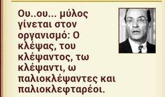 Greek, Cinema, Memories, Humor, Funny, Memoirs, Movies, Souvenirs, Humour