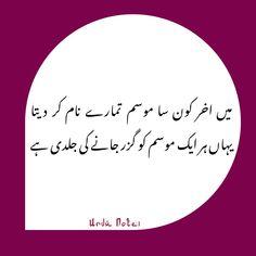 Urdu poetry. Love shayari. Best poetry. Urdu Shayari Love, Urdu Poetry Ghalib, Urdu Poetry Romantic, Urdu Words, Deep Words, Notes, Writing, Romans, Diy Furniture