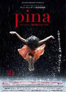 Pina ピナ・バウシュ 踊り続けるいのち