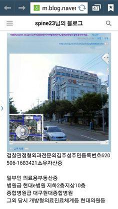 사진 속 대구현대종합병원 이외 다른 병원ᆞ현대e병원 대구수성구어린이회관앞 김주성소유의료용부동산 가운데 일부ᆞ피해ᆞ 검찰관정형외과전문의김주성ᆞ주민등록번호620506-1683421ᆞ소유자산ᆞ 그 중 일부인 의료용부동산 가운데 병원급ᆞ 현대e병원 지하2층지상10층ᆞ내부 의원등ᆞ통보ᆞ 그 외 종합병원급ᆞ대구현대종합병원ᆞ지하1층 지상7층ᆞ본관 신관 부속등ᆞ 그외 의료원체계등 개방형의료진료체…