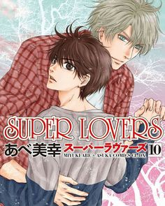 SUPER LOVERS VOLUME 10  Release date: January 1, 2017  Ren looks so grown up ;-;  . . #superlovers #abemiyuki