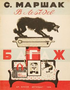 Обложка книги С.Я. Маршак Багаж