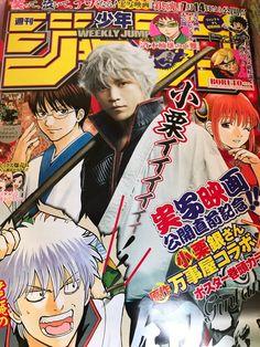 Ranking semanal de la revista Weekly Shonen Jump edición 32 del 2017