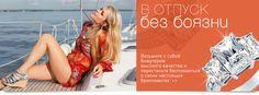 Blog - В отпуск без боязни с бижутерией вместо бриллиантов - Косметика для Всех - косметика и бижутерия
