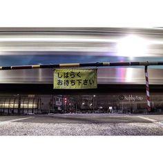Instagram【3nobby】さんの写真をピンしています。 《Do not go away yet… 暫… ・ #踏切 #線路 #電車 #文字 #現場 #気配 #東京 #バルブ撮影 #夜景 #日本 #アート #風景 #オールドレンズ #ファインダー越しの私の世界 #写真好きな人と繋がりたい #東京自縛 #railroadcrossing #train #japan #tokyo #amazing #cool #art #instalike #landscape #cityscape #canon #view #nightimages》