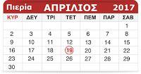 Πιερία: Γιορτάζουν σήμερα 19 Απριλίου