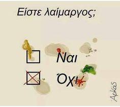 Σύνδεσμος ενσωματωμένης εικόνας Funny Images With Quotes, Funny Pictures, Funny Quotes, Funny Memes, Hilarious, Jokes, Greek Quotes, True Words, Satire