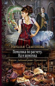 «Помолвка по расчету. Яд и шоколад» Наталья Самсонова