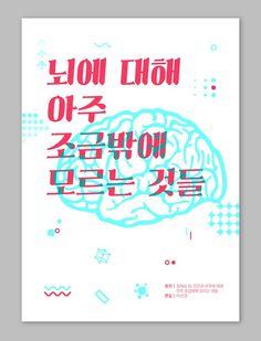 한글 타이포 typography hangeul korean typo poster  reaflet design editorial  [디자인 말량] Design Malliang  blog.naver.com/00yourkiss00
