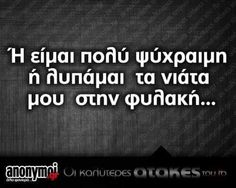 Image in greek quotes collection by Jenny kost Funny Images With Quotes, Funny Greek Quotes, Silly Quotes, Clever Quotes, Funny Picture Quotes, Sarcastic Quotes, Chanel Quotes, Greek Words, English Quotes