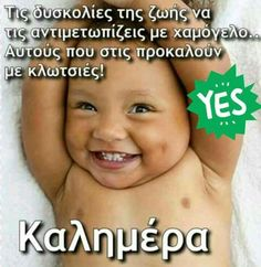 Good Night, Good Morning, Funny Images, Funny Pictures, Funny Greek, Greek Quotes, Make Me Happy, Best Quotes, Wish