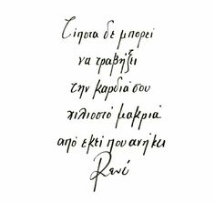 Tv Quotes, Couple Quotes, Life Quotes, Crazy Love, Greek Quotes, I Miss You, Deep Thoughts, Poems, Passion