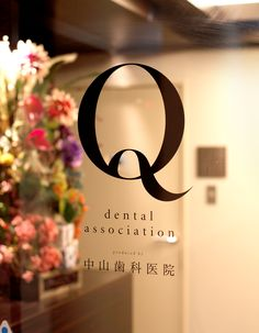 中山歯科医院 グラフィック   石川県金沢市のデザインチーム「ヴォイス」 ホームページ作成やCMの企画制作をはじめNPOタテマチ大学を運営