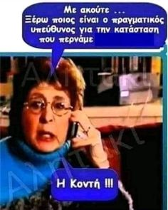 Funny Greek Quotes, Funny Vines, Wisdom Quotes, Funny Pictures, Jokes, Teen, Lol, Sayings, Humor