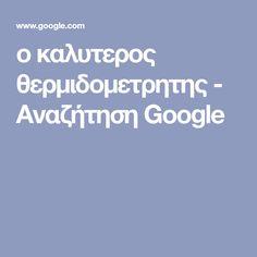 ο καλυτερος θερμιδομετρητης - Αναζήτηση Google Google