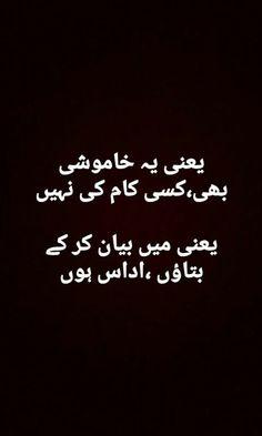 Urdu Poetry And Quotes Urdu Funny Poetry, Poetry Quotes In Urdu, Urdu Poetry Romantic, Love Poetry Urdu, Best Urdu Poetry Images, Urdu Quotes, Qoutes, Soul Poetry, Poetry Feelings