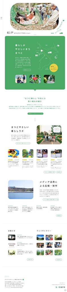まつどライフプロモーション #1日1サイトレビュー|AMI🍓|note Web Design, Site Design, Flat Design, Web Layout, Layout Design, Csr Report, Interface Web, Design Responsive, Architecture Quotes