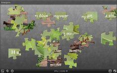 Στο τελευταίο θρανίο της Πάτρας: Δημιουργήστε δωρεάν παζλ στο Jigsaw Planet