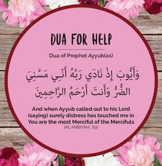 Dua (supplication) is one of the most excellent forms of worship in Islam, one of the deeds most beloved to Allah Duaa Islam, Islam Hadith, Allah Islam, Islam Muslim, Islam Quran, Alhamdulillah, Quran Surah, Allah God, Islamic Prayer