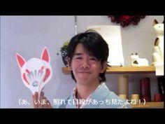 ペーパークラフトで作る狐面。 着けるとこんな感じ。 もちろん、江古田の和雑貨のお店『環(かん)』さんの店頭でもお買い求めいただけます。 通販→http://goo.gl/HEsdmd