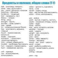 Базовый английский English Study, English Words, Russian Language, English Language, Learn Russian, Language Study, Teaching, Thoughts, Education